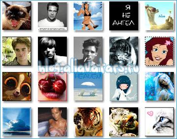 Сборник аватар в формате 100 100 110 110 и 120