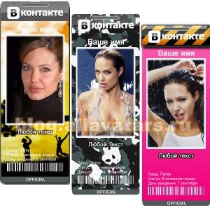 Шаблоны для аватар вконтакте, 27 эскизов