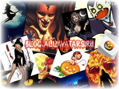 Аватарки для Хэллоуина
